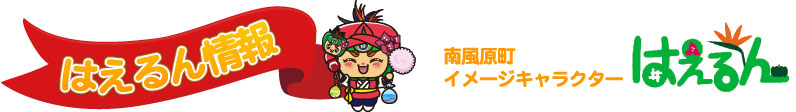 haerun information Haebaru-cho image character obtains