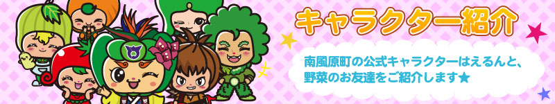We introduce official character haerunto of character introduction Haebaru-cho, friend of vegetables★
