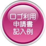 로고 이용 신청서 기입 예