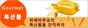 하에바루초의 특산물을 즐기자