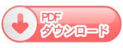 PDF downloading
