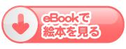 We see in eBook