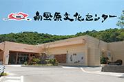 하에바루 문화센터