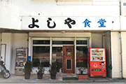 요시야 식당