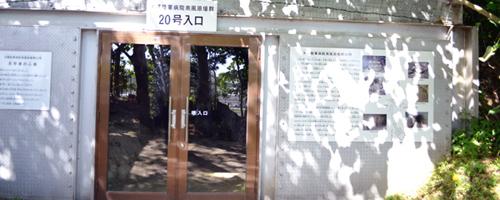 Okinawa army Hospital 20 moat
