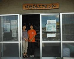 Haebaru Eco center