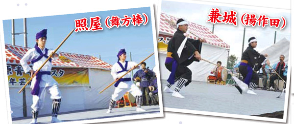 하에바루 청년 축제(데루야·가네구스쿠)