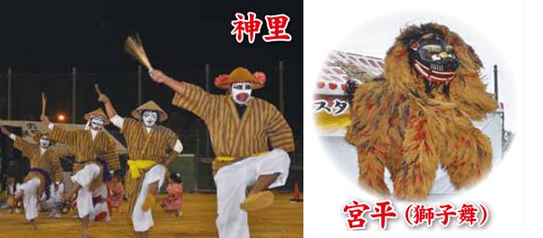 하에바루 청년 축제(미야히라·가미자토)