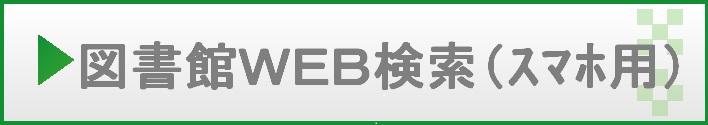 도서관 WEB 검색(스마트폰·타블렛용)