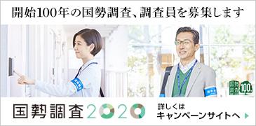 https://www.stat.go.jp/data/kokusei/2020campaign/