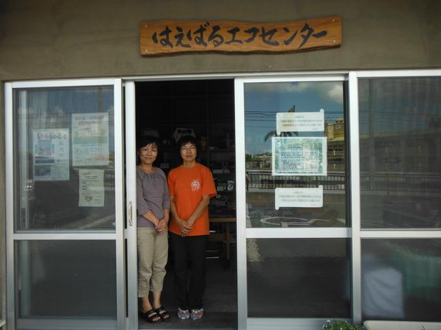 エコセンター.JPG