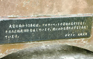 """""""We fly Asato"""" first flight honoring monument"""